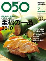 月刊タウン情報誌050 5月号2010年4月25日発売号.jpg