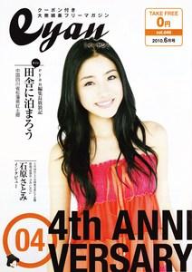 2010年5月号eyan(イーヤン).jpg