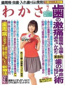 わかさ出版2010年7月号5月15日発売).jpg