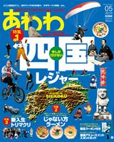 タウン情報誌あわわ2010年4月25日発売号「四国特集」.jpg
