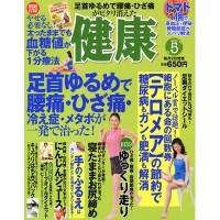 主婦の友社 健康2010年5月号.jpg