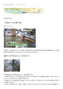 NTTiタウン ヒーリングナビガイド.jpg